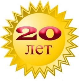 логотип 00 лет