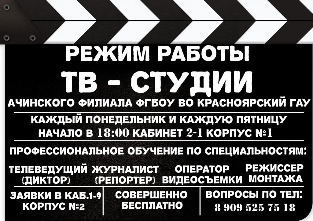 ТВ-студия