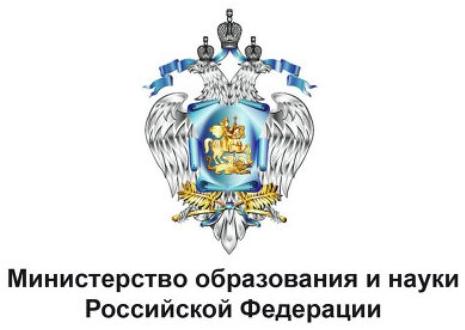 Министерство образования да науки Росиийской федерации